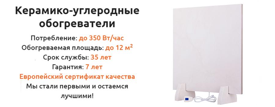 Керамико-углеродные обогреватели