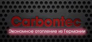 Carbontec otoplenie